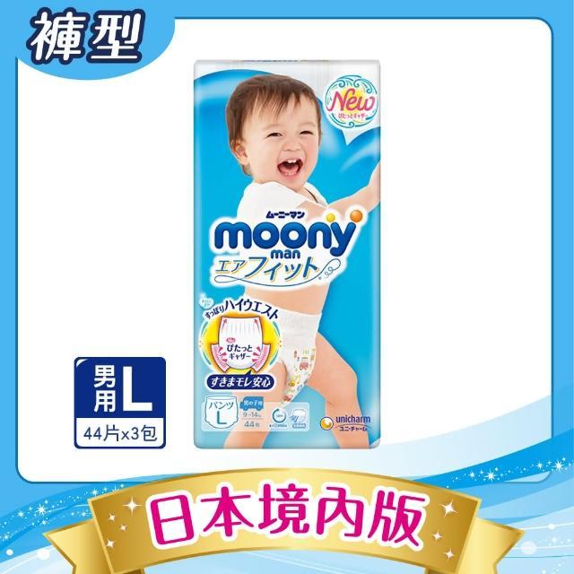 【滿意寶寶】moony超薄紙尿褲男用L44片