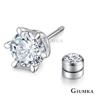 【GIUMKA】925純銀 六爪 單鑽 純銀耳環中性後鎖式 栓扣式系列 圓形 0.4 cm 單邊單個 MFS08131(多款任選)