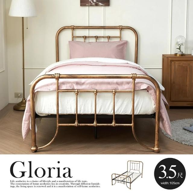 【H&D】Gloria葛洛里亞復古工業風3.5尺單人鐵床架(工業風