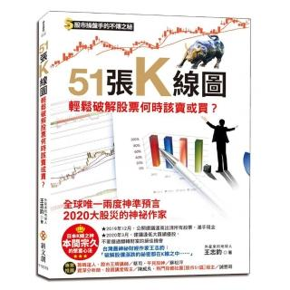 51張K線圖 輕鬆破解股票何時該賣或買?