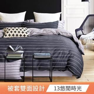 【Pure One】速達 台灣製 100%精梳純棉 床包被套組(單人/雙人/加大 多款任選)