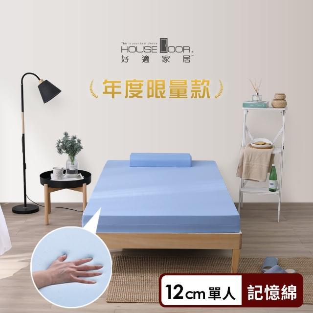 【House Door 好適家居】年度限量款-日本大和抗菌表布12cm記憶床墊(單人3尺)-618限定防疫好眠