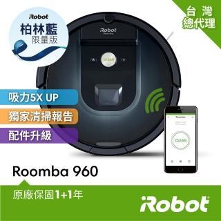 【滿額登記送368mo幣】【iRobot】美國iRobot Roomba 960柏林藍 智慧吸塵+wifi掃地機器人(2020年全新限量柏