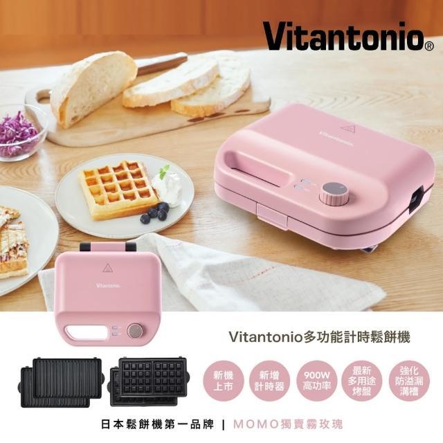 【Vitantonio】小V多功能計時鬆餅機(霧玫瑰_VWH-50B-RP)/