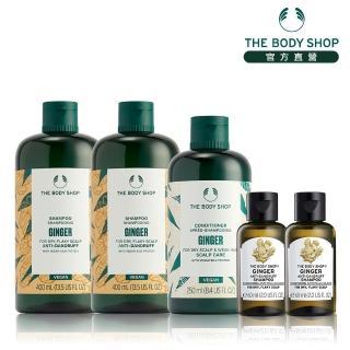 【THE BODY SHOP 美體小舖】薑根鏗活洗髮精5件組(250 ML*3 + 30ml*2)