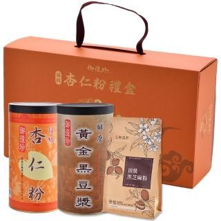 【御復珍】吉祥安康禮盒(頂級杏仁+黃金黑豆漿+黑芝麻粉-袋裝)/