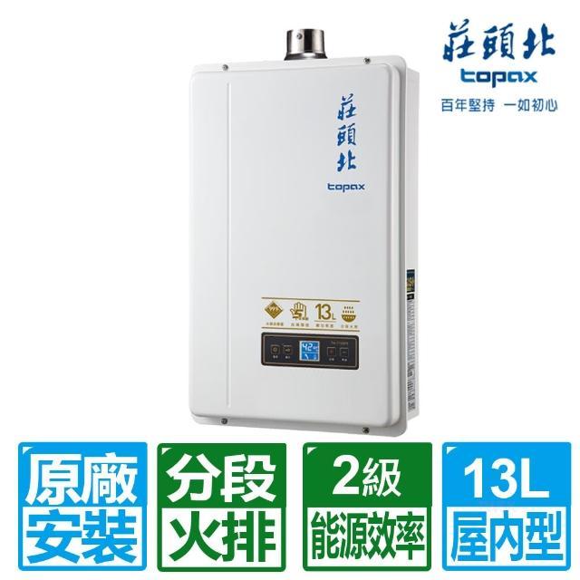【莊頭北】13L數位火排強制排氣熱水器(TH-7139FE