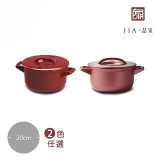 【JIA Inc 品家家品】Ceraglaze晶釉瓷雙耳鍋20cm 2.5L(紅色/黑色/巧克力色 3色任選)
