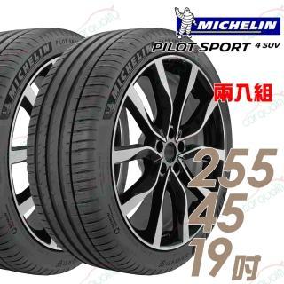 【Michelin 米其林】PILOT SPORT 4 SUV PS4SUV 運動性能輪胎_二入組_255/45/19(車麗屋)