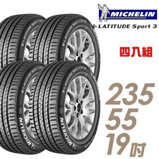 【Michelin 米其林】LATITUDE Sport 3 SPT3 豪華休旅輪胎_四入組_235/55/19(車麗屋)