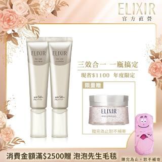 【ELIXIR