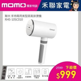 【RANMI 聯米】MOMO獨家★手持兩用美型蒸氣掛燙機-附熨斗平燙版(RHS-10SC010)