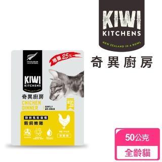 【Kiwi Kitchens 奇異廚房】醇鮮風乾貓糧(穀飼嫩雞 50g)