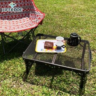 【LIFECODE】全網鋁合金折疊桌60x45x高25/55cm-古銅色(兩段高度)