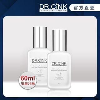 【DR.CINK 達特聖克】美白精華增量版60ml 2入限定組