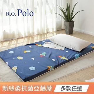 【R.Q.POLO】新絲柔日式亞藤抗菌三折床墊 升級加厚8公分 多款任選(單人)
