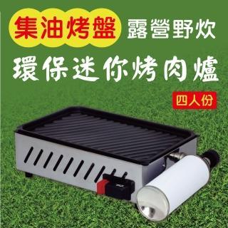 【金德恩】四人份集油烤盤設計迷你烤肉爐(台灣製造/炊具組/卡式瓦斯罐)