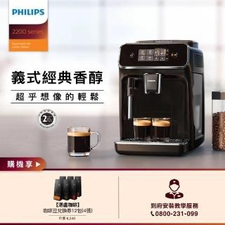 【Philips 飛利浦】淺口袋方案★全自動義式咖啡機(EP2220)+送12包湛盧咖啡豆