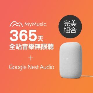 【MyMusic】 365天音樂無限暢聽序號+Google Nest Audio智慧音箱 完美組合