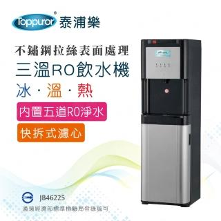 【Toppuror 泰浦樂】立式黑色RO三溫飲水機含基本安裝 JB46225(送米蘭藍鑽鍋具五件組乙個)