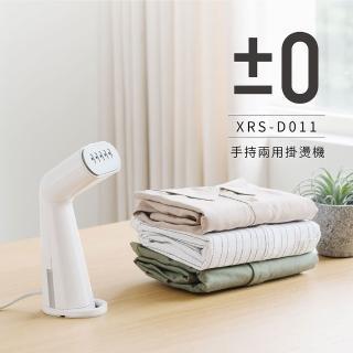 【正負零±0】手持蒸氣掛燙機 XRS-D011(白)