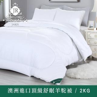 【JAROI】澳洲進口頂級舒眠羊駝被(2KG)