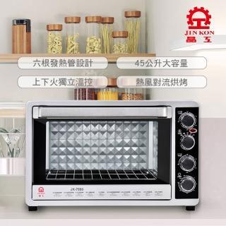 【晶工牌】45L雙溫控旋風烤箱JK-7880(2020新機款)/