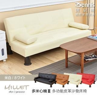【班尼斯】小專二科多人座功能皮革沙發床/附抱枕(沙發床)