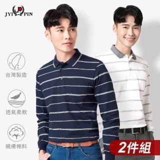 【JYI PIN 極品名店】親膚棉料長袖POLO衫-多色選(超值2件組)