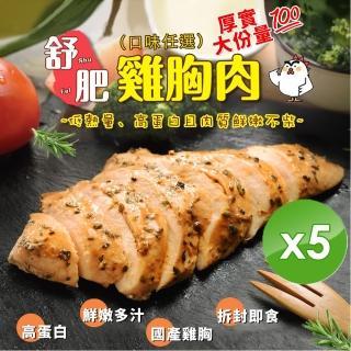 【ichicken 艾其肯】厚食大份量鮮嫩舒肥雞胸肉(6種口味任選-5入組)
