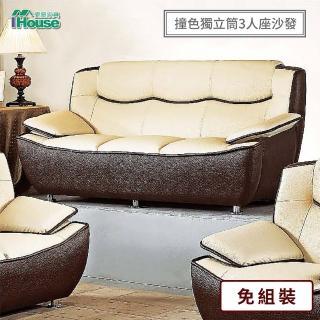 【IHouse】名家 撞色厚皮獨立筒沙發 3人座