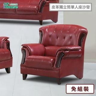 【IHouse】酒神 出木皮革獨立筒獨立筒沙發 1人座
