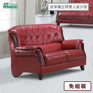 【IHouse】酒神 出木皮革獨立筒獨立筒沙發 2人座