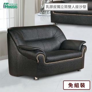 【IHouse】零九 乳膠厚皮獨立筒沙發 2人座