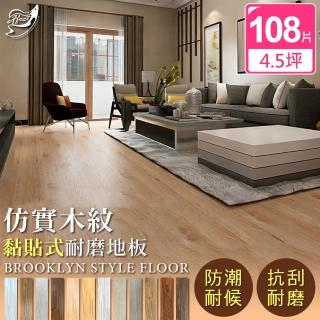 【Effect】日式簡約仿實木抗刮阻燃地板(108片/約2.3坪)