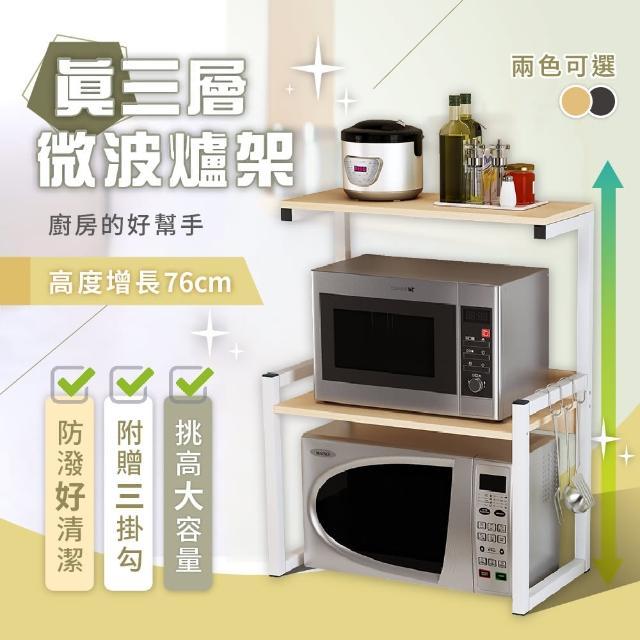 【慢慢家居】加高三層超耐重大容量微波爐置物收納架(附掛勾*3)/