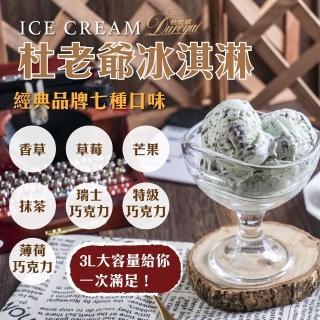 【杜老爺】杜老爺7種口味家庭號桶裝冰淇淋3L x1桶(薄荷巧克力/香草/草莓/芒果/抹茶/特級巧克力/瑞士巧克力)