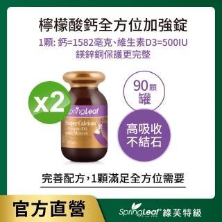 【綠芙特級】檸檬酸鈣全方位加強錠90顆/瓶(2瓶組)