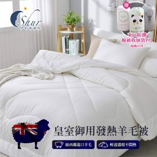 【ISHUR 伊舒爾】英國皇室御用 發熱羊毛被 雙人2KG 台灣製造(贈飯店枕2入)