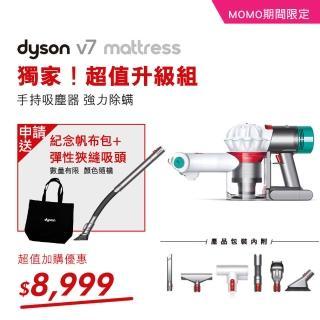 【dyson 戴森 超值加價購】V7 Mattress 無線手持除蹣吸塵器(獨家下殺 申請送雙豪禮)