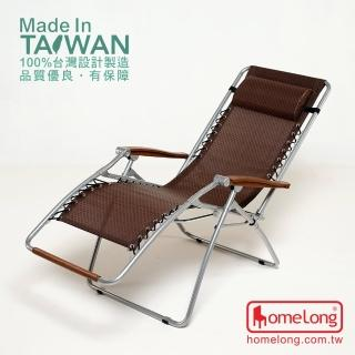 【HomeLong】K3體平衡無段式折合躺椅(K3躺椅 100%台灣製造 柯P躺椅)