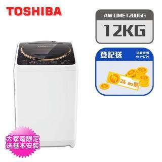 【TOSHIBA 東芝】12/1-31送1000元mo幣★SDD變頻鍍膜12公斤洗衣機AW-DME1200GG(WK)