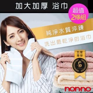 【non-no 儂儂】加大加厚最乾淨浴巾(2條組#NN12102)