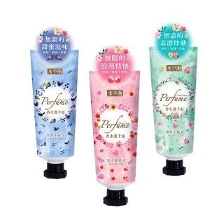 【水平衡】香水護手霜(國際香氛、三倍潤澤)