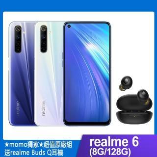 【realme】Buds Q(黑)組【realme】realme 6(8G/128G)