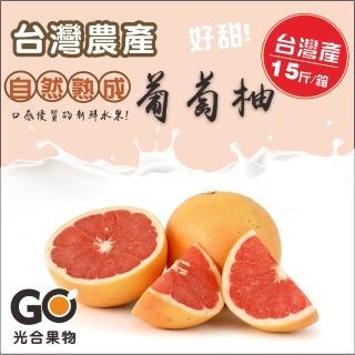 【光合果物】嚴選台灣紅肉葡萄柚 20-25顆/箱(20斤±10%/箱)