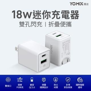 【YOMIX 優迷】USB-C PD QC3.0 18W 雙孔快充迷你旅充/充電器