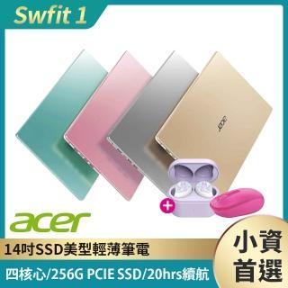 【贈夢幻藍芽耳機+無線鼠】Acer SF114-32 14吋輕薄窄邊框筆電(四核心/4G/256G/Win10)