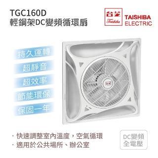 【TAISHIBA台芝】TGC-160D