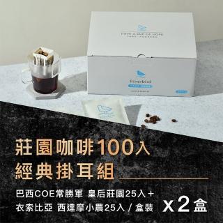 【江鳥咖啡】100入經典掛耳組《巴西皇后莊園+衣索比亞 西達摩小農50入盒》2盒組
